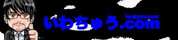 いわちゅう.com